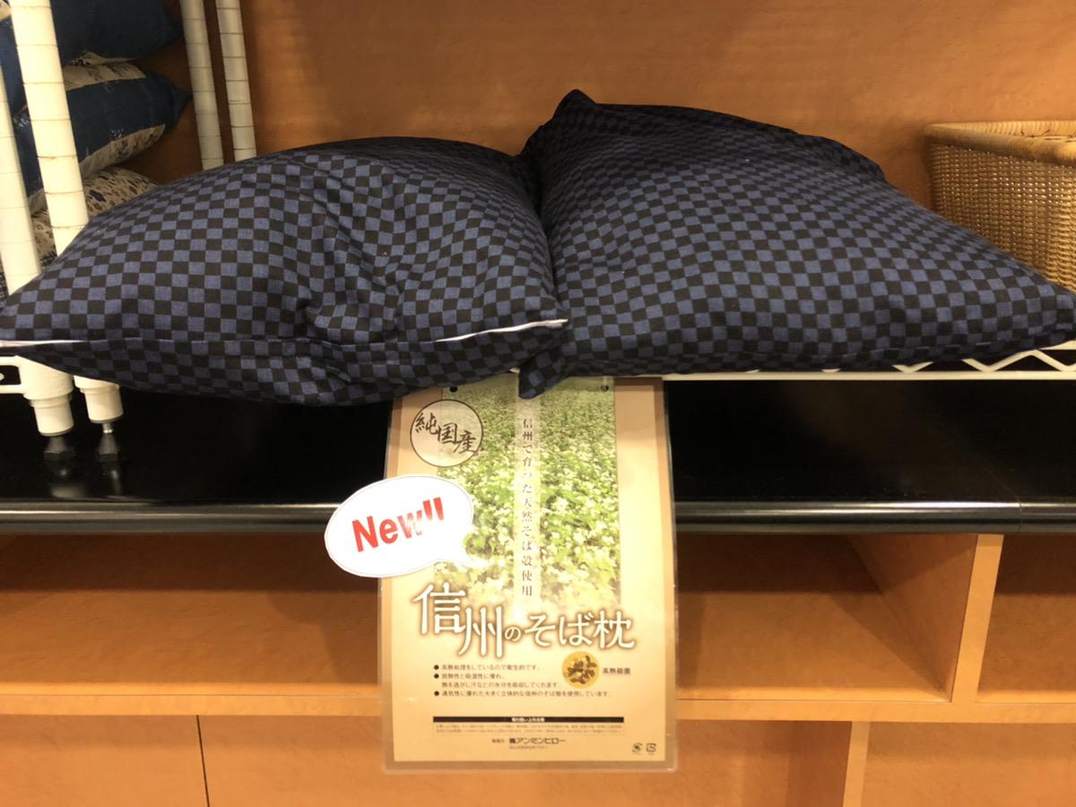 新・貸出枕「信州のそば枕」を追加しました!